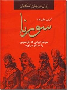 کتاب سورنا - سردار ایرانی که کراسوس را به زانو درآورد - ایران در زمان اشکانیان - خرید کتاب از: www.ashja.com - کتابسرای اشجع