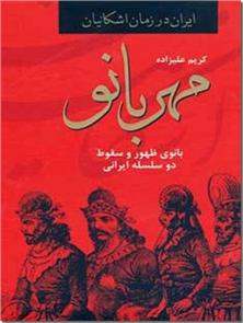 کتاب مهربانو - بانوی سقوط و ظهور دو سلسله ایران - ایران در زمان اشکانیان - خرید کتاب از: www.ashja.com - کتابسرای اشجع
