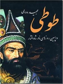 کتاب طوطی - واپسین روزهای نادر شاه افشار - خرید کتاب از: www.ashja.com - کتابسرای اشجع