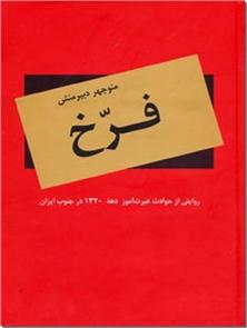 کتاب فرخ - روایتی از حوادث عبرت آموز دهه 1320 در جنوب ایران - خرید کتاب از: www.ashja.com - کتابسرای اشجع