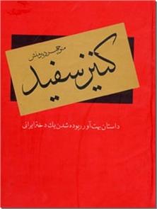 کتاب کنیز سفید - داستان بهت آور ربوده شدن یک دختر ایرانی - خرید کتاب از: www.ashja.com - کتابسرای اشجع