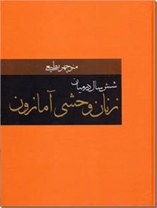 کتاب شش سال در میان زنان وحشی آمازون - رمان تاریخی ایران - خرید کتاب از: www.ashja.com - کتابسرای اشجع