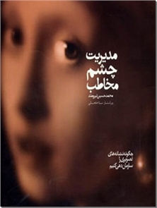 کتاب مدیریت چشم مخاطب - چگونه نشانه های تصویری را سازمان دهی کنیم - خرید کتاب از: www.ashja.com - کتابسرای اشجع