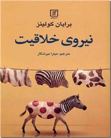 کتاب نیروی خلاقیت - روانشناسی - خرید کتاب از: www.ashja.com - کتابسرای اشجع