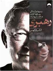 کتاب رهبری - الکس فرگوسن - درس هایی از زندگی و سال ها کار در منچستر یونایتد - خرید کتاب از: www.ashja.com - کتابسرای اشجع