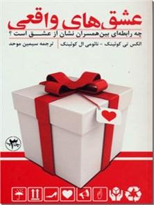 کتاب عشق های واقعی - روانشناسی همسران - خرید کتاب از: www.ashja.com - کتابسرای اشجع