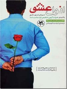 کتاب انواع عشق - روانشناسی - خرید کتاب از: www.ashja.com - کتابسرای اشجع