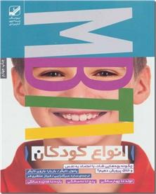 کتاب انواع کودکان - تیپ شناسی کودکان - خرید کتاب از: www.ashja.com - کتابسرای اشجع