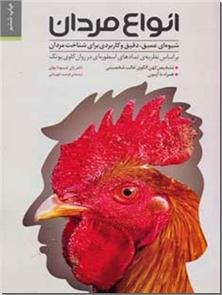 کتاب انواع مردان - شیوه ای عمیق، دقیق و کاربردی برای شناخت مردان - خرید کتاب از: www.ashja.com - کتابسرای اشجع
