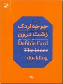کتاب جوجه اردک زشت درون - ... به قویی زیبا تبدیل خواهد شد - خرید کتاب از: www.ashja.com - کتابسرای اشجع