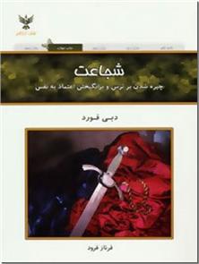 کتاب شجاعت - دبی فورد - چیره شدن بر ترس و برانگیختن اعتماد به نفس - خرید کتاب از: www.ashja.com - کتابسرای اشجع