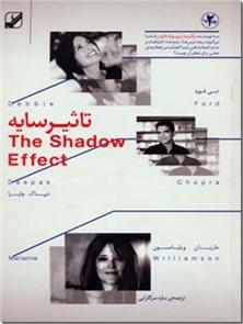 کتاب تاثیر سایه - روان شناسی - خرید کتاب از: www.ashja.com - کتابسرای اشجع