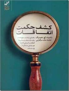 کتاب کشف حکمت اتفاقات - روانشناسی - خرید کتاب از: www.ashja.com - کتابسرای اشجع