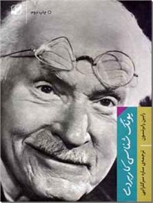 کتاب یونگ شناسی کاربردی - روانشناسی - خرید کتاب از: www.ashja.com - کتابسرای اشجع