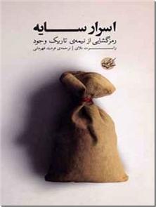 کتاب اسرار سایه - رمزگشایی از نیمه تاریک وجود - خرید کتاب از: www.ashja.com - کتابسرای اشجع