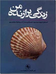 کتاب زندگی برازنده من - روان شناسی موفقیت - خرید کتاب از: www.ashja.com - کتابسرای اشجع