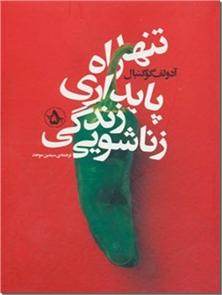 کتاب تنها راه پایداری زندگی زناشویی -  - خرید کتاب از: www.ashja.com - کتابسرای اشجع