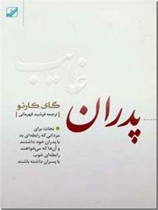 کتاب پدران غایب - نجات برای مردانی که رابطه ای بد با پدران خود داشتند - خرید کتاب از: www.ashja.com - کتابسرای اشجع
