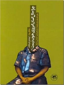 کتاب چرا حال انسان امروزی خوب نیست - روش های موثر برای برخورد با سایه های فردی اجتماعی و سازمانی - خرید کتاب از: www.ashja.com - کتابسرای اشجع