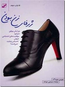 کتاب ژرفای زن بودن - چرا زنان موفق با وجود موفقیت های اجتماعی فراوان ... - خرید کتاب از: www.ashja.com - کتابسرای اشجع