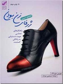 کتاب کتابچه تمرین ژرفای زن بودن -  - خرید کتاب از: www.ashja.com - کتابسرای اشجع