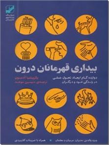 کتاب بیداری قهرمانان درون - دوازده گام ایجاد تحول عمقی در زندگی خود و دیگران - خرید کتاب از: www.ashja.com - کتابسرای اشجع