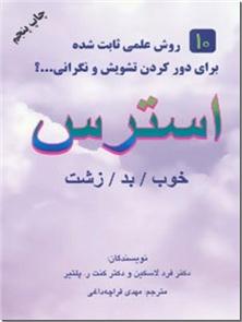کتاب استرس - خوب، بد، زشت - خرید کتاب از: www.ashja.com - کتابسرای اشجع