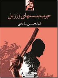 کتاب چوب بدستهای ورزیل - نمایشنامه ایرانی - خرید کتاب از: www.ashja.com - کتابسرای اشجع