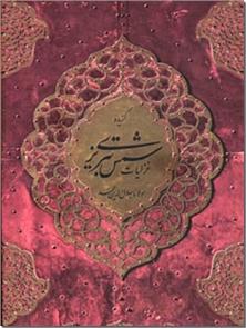 کتاب گزیده غزلیات شمس تبریزی - 2 زبانه - فارسی، انگلیسی - خرید کتاب از: www.ashja.com - کتابسرای اشجع