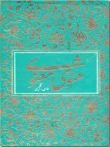 کتاب گزیده مثنوی معنوی - 2 زبانه - فارسی، انگلیسی - خرید کتاب از: www.ashja.com - کتابسرای اشجع