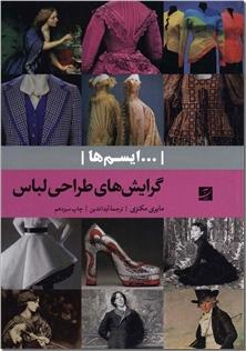 کتاب گرایش های طراحی لباس - طراحی لباس و مد - خرید کتاب از: www.ashja.com - کتابسرای اشجع