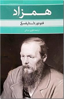 کتاب همزاد - ادبیات داستانی - خرید کتاب از: www.ashja.com - کتابسرای اشجع