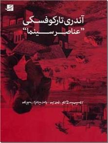 کتاب آندری تارکوفسکی : عناصر سینما - سینما و عناصر آن - خرید کتاب از: www.ashja.com - کتابسرای اشجع