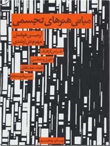 کتاب مبانی هنرهای تجسمی - تصحیح الهام جهان فرض - خرید کتاب از: www.ashja.com - کتابسرای اشجع