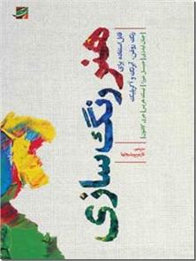 کتاب هنر رنگ سازی - برای رنگ روغن، آبرنگ و اکریلیک - خرید کتاب از: www.ashja.com - کتابسرای اشجع