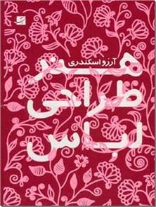 کتاب هنر طراحی لباس - طراحی لباس - خرید کتاب از: www.ashja.com - کتابسرای اشجع