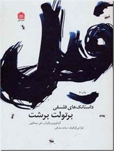 کتاب فیل - داستانک های فلسفی - مجموعه داستان های آلمانی - خرید کتاب از: www.ashja.com - کتابسرای اشجع