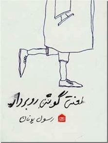 کتاب لعنتی گوشی رو بردار - مجموعه شعرهای رسول یونان - خرید کتاب از: www.ashja.com - کتابسرای اشجع