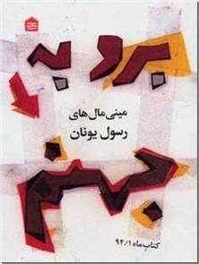 کتاب برو به جهنم - مینی مال های رسول یونان - خرید کتاب از: www.ashja.com - کتابسرای اشجع