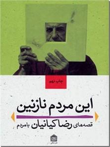 کتاب این مردم نازنین - قصه های رضا کیانیان با مردم - خرید کتاب از: www.ashja.com - کتابسرای اشجع
