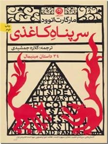 کتاب سرپناه کاغذی - اتوود - 34 داستان مینیمال - خرید کتاب از: www.ashja.com - کتابسرای اشجع