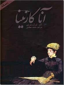 کتاب آنا کارنینا - رمان روسی - دوره 2 جلدی - خرید کتاب از: www.ashja.com - کتابسرای اشجع