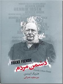 کتاب دشمن مردم - نمایشنامه نروژی - خرید کتاب از: www.ashja.com - کتابسرای اشجع