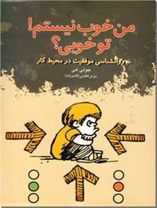 کتاب من خوب نیستم! تو خوبی؟ -  - خرید کتاب از: www.ashja.com - کتابسرای اشجع
