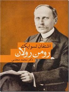 کتاب رومن رولان - زندگینامه - خرید کتاب از: www.ashja.com - کتابسرای اشجع