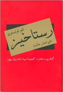 کتاب رستاخیز - شاهکار ادبیات رمان روسی - خرید کتاب از: www.ashja.com - کتابسرای اشجع