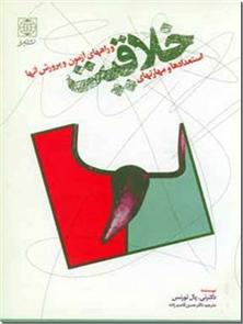 کتاب استعداد و مهارت های خلاقیت و راه های آزمون و پرورش آن ها - روان شناسی موفقیت - خرید کتاب از: www.ashja.com - کتابسرای اشجع