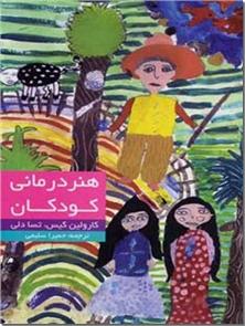 کتاب هنر درمانی کودکان - روان شناسی کودک و نوجوان - خرید کتاب از: www.ashja.com - کتابسرای اشجع