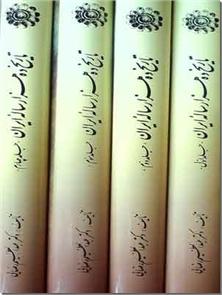 کتاب تاریخ ده هزار ساله ایران - دوره کامل چهار جلدی تاریخ ایران - خرید کتاب از: www.ashja.com - کتابسرای اشجع