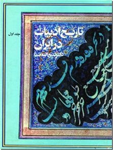 کتاب تاریخ ادبیات در ایران - دوره 8 جلدی - خرید کتاب از: www.ashja.com - کتابسرای اشجع